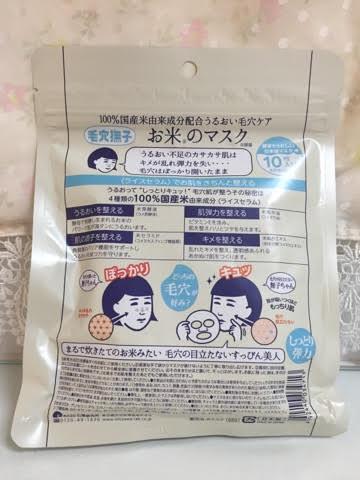 お米のマスク使い方