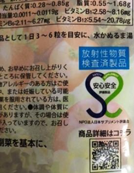 酵水素328選生サプリメント成分
