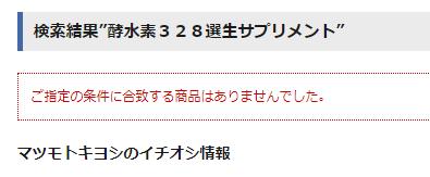 酵水素328選生サプリメントマツキヨ