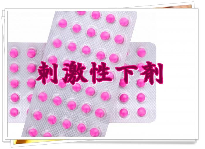 便秘薬刺激性下剤